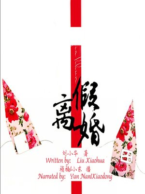 cover image of 假离婚 (Fake Divorce)