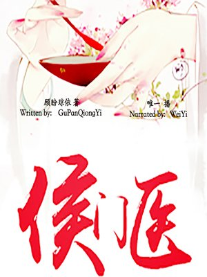 cover image of 侯门医 (The Doctor in Noble Family)