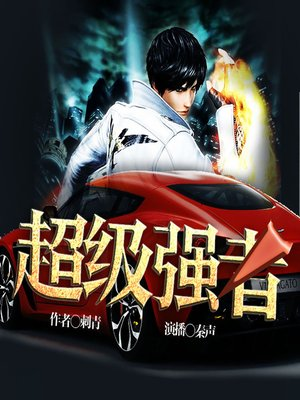 cover image of 超级强者 (The One with Super Strength)