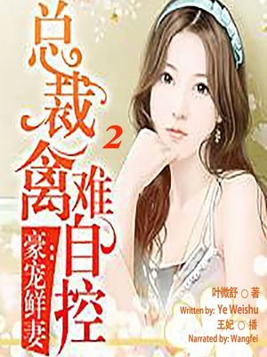 cover image of 豪宠鲜妻 (Wrong Start, Right Man 2)