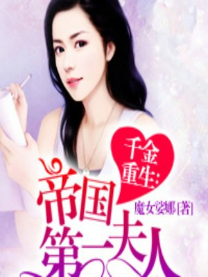 cover image of 千金重生:帝国第一夫人 (The First Lady)