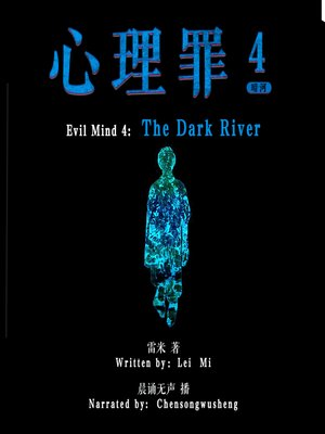 cover image of 心理罪 4:暗河 (Evil Mind 4: The Dark River)