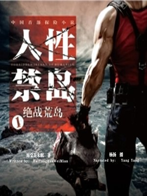 cover image of 人性禁岛 上 (The Forbidden Island 1)