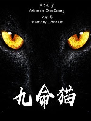 cover image of 九命猫 (Nine-Life Cat)