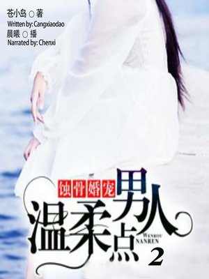 cover image of 蚀骨婚宠 (Please Be Gentle! 2)