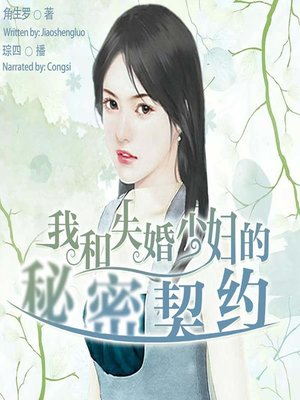 cover image of 我和失婚少妇的秘密契约  (My Secret Contract With the Divorced Young Woman)