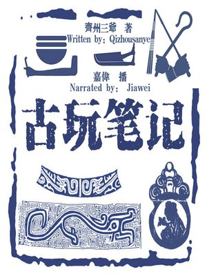 cover image of 古玩笔记 (Antique Notes)