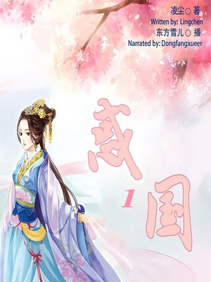 cover image of 惑国 1  (Heating the Country 1)
