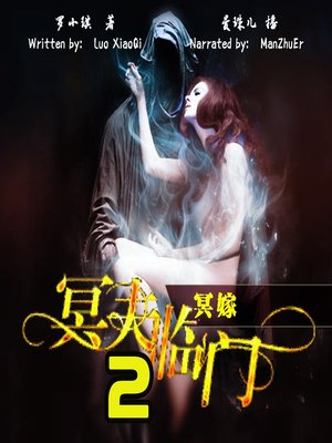 cover image of 冥嫁 (Ghost Married)