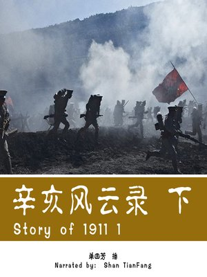 cover image of 辛亥风云录 2 (Story of 1911 2)