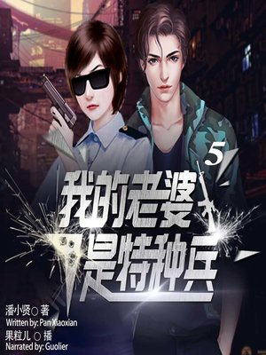 cover image of 我的老婆是特种兵 5  (My Wife Is a Commando 5)
