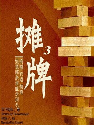 cover image of 摊牌 3  (Showdown 3)