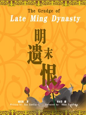 cover image of 明末遗恨 (The Grudge of Late Ming Dynasty)