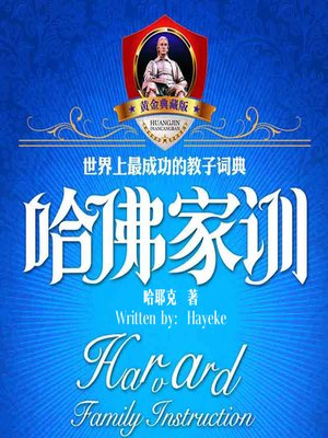 cover image of 哈佛家训 8:舍与得的人生经营课 (Harvard Lesson : Give and Take)