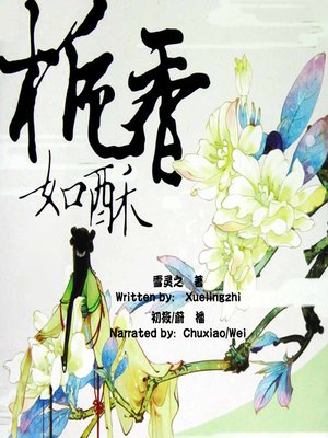 cover image of 栀香如酥 (Charming Gardenia Fragrance)