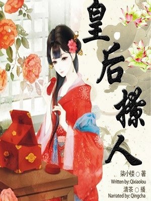 cover image of 皇后撩人 (The Provocative Queen)