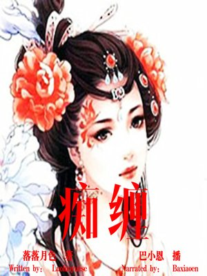 cover image of 痴缠 (Infatuated Lingering)