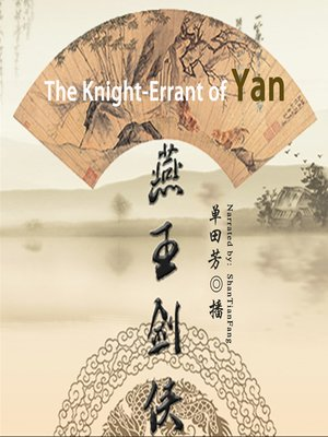 cover image of 燕王剑侠 (The Knight-Errant of Yan)