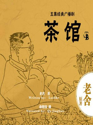 cover image of 茶馆 (Teahouse)