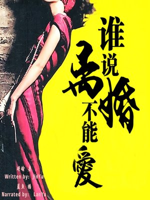 cover image of 谁说离婚不能爱 (Love after Divorce)