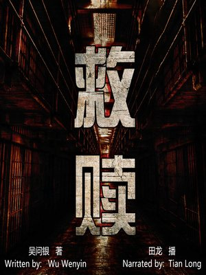 cover image of 救赎 (Redemption)