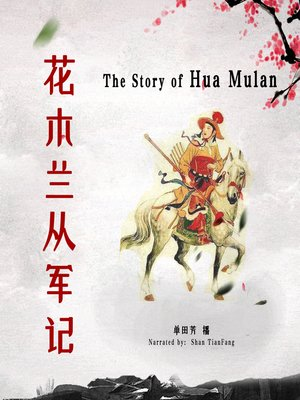 cover image of 花木兰从军记 (The Story of Hua Mulan)