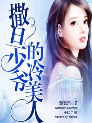 cover image of 撒旦少爷的冷美人  (Cold Beauty of Master Satan)