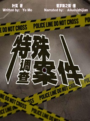 cover image of 特殊案件调查 (Investigation of Special Cases)
