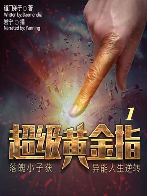 cover image of 超级黄金指 1  (Super Golden Finger 1)