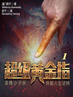 cover image of 超级黄金指 1  (Super Golden Finger 1)