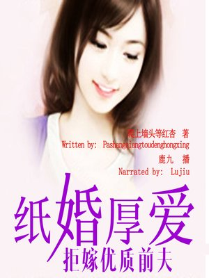 cover image of 纸婚厚爱,拒嫁优质前夫 (Not Gong Back)