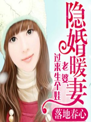 cover image of 隐婚暖妻 (Secret Marriage)