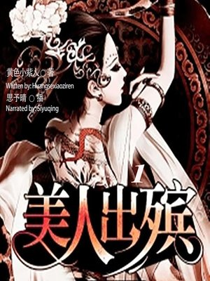 cover image of 美人出殡 1  (The Funeral of the Beauty 1)