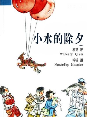 cover image of 小水的除夕 (Xiao Shui's New Year's Eve)