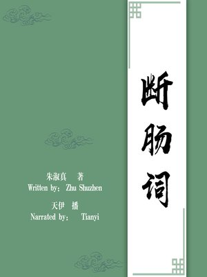 cover image of 断肠词 (he Heart-Broken Peom)