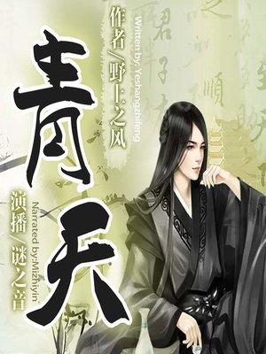cover image of 青天  (The Blue Sky)