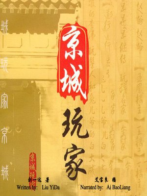 cover image of 京城玩家 (Beijing Players)