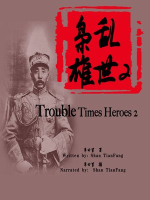 cover image of 乱世枭雄 2 (Trouble Times Heroes 2)