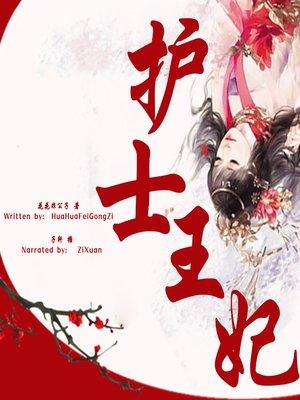 cover image of 护士王妃 (The Nurse Princess)