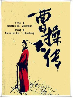 cover image of 曹操大传 (Biography of Cao Cao)