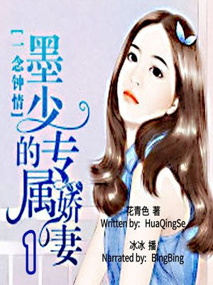 cover image of 一念钟情 (Fall in First Love)