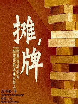 cover image of 摊牌 1  (Showdown 1)