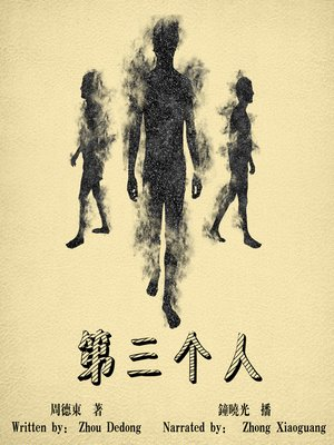 cover image of 第三个人 (The Third Person)