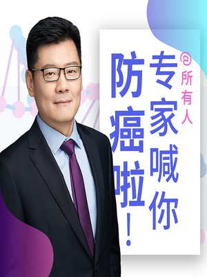 cover image of 所有人 专家喊你防癌啦 (Learn to Prevent Cancer)