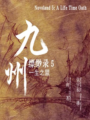 cover image of 九州缥缈录 5:一生之盟 (Novoland 5: A Life Time Oath)