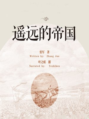cover image of 遥远的帝国 (A Distant Empire)