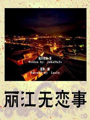 cover image of 丽江无恋事 (Wandering in Lijiang)