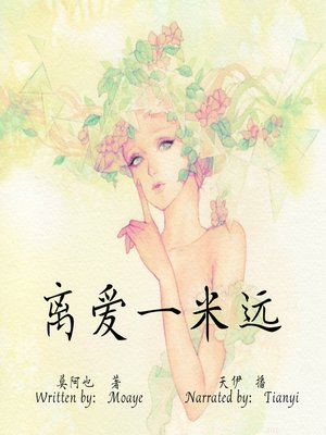 cover image of 离爱一米远 (So Close to Love)