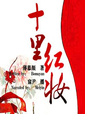 cover image of 十里红妆 (The Dowry)