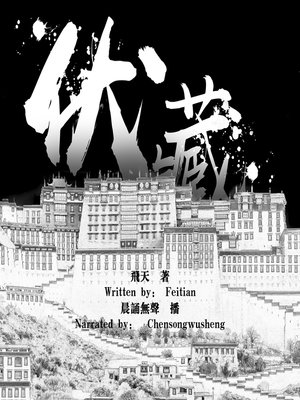 cover image of 伏藏 (Into Tibet)